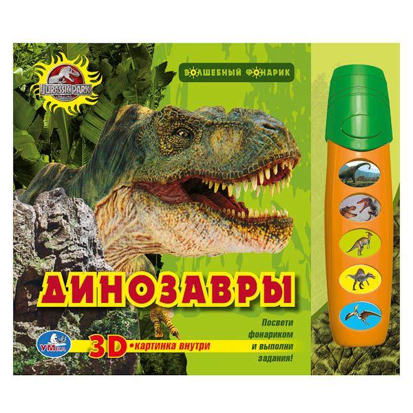 Парк Юрского периода. Динозавры. Книга с фонариком, 5 звуковыми кнопками и поп-ап.