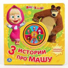 - Маша и Медведь. 3 истории про Машу (7 звуковых кнопок). формат: 230х230мм. 10 стр. обложка книги