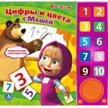 - Маша и Медведь. Цифры и цвета с Машей. (10 звуковых кнопок). формат: 242х230мм. обложка книги