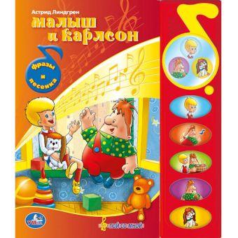 Малыш и Карлсон (5 звуковых кнопок с зеркальцем). формат: 195 х 230мм. 10 стр.