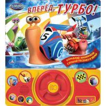 - Вперед, Турбо! (вращающийся руль, музыкальные и звуковые кнопки).формат: 275х302мм . обложка книги