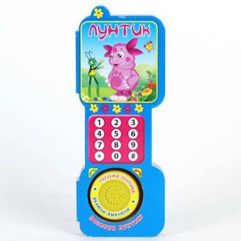 Лунтик. Книга в форме телефона (1 звуковая кнопка). формат: 65х164мм. 12 стр.