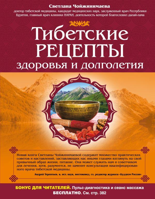 Тибетские фитопрепараты