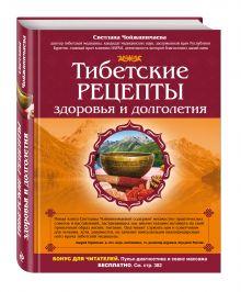 Чойжинимаева С.Г. - Тибетские рецепты здоровья и долголетия обложка книги