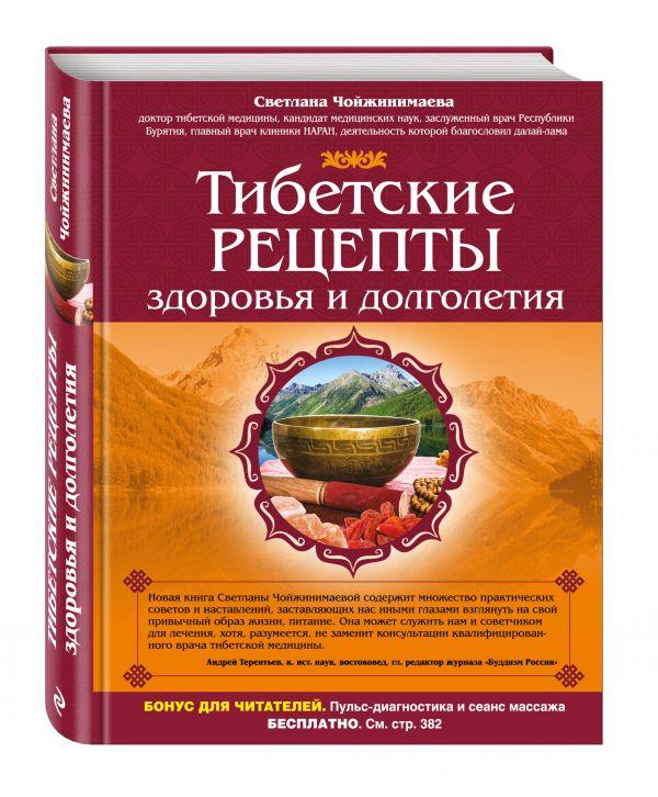 Тибетские рецепты здоровья и долголетия Чойжинимаева С.Г.