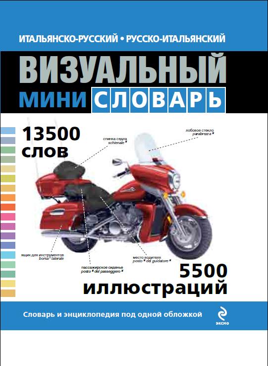 Скачать полную версию итальянско-русский словарь prm на android.