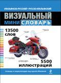 Итальянско-русский русско-итальянский визуальный мини-словарь