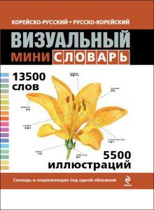 Обложка Корейско-русский русско-корейский визуальный мини-словарь