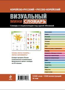 Обложка сзади Корейско-русский русско-корейский визуальный мини-словарь