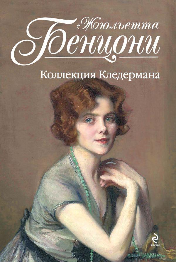 Коллекция Кледермана Бенцони Ж.