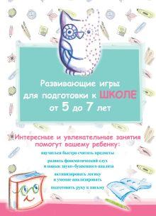 - Развивающие игры для подготовки к школе обложка книги