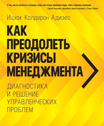 Как преодолеть кризисы менеджмента. Диагностика и решение управленческих проблем Адизес И. К.