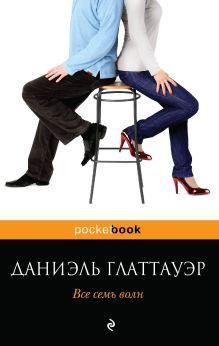 Глаттауэр Д. - Все семь волн обложка книги