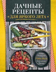 - Дачные рецепты обложка книги