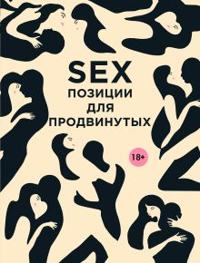 Соня Борг - Вдохновляющая камасутра (новый супер) обложка книги