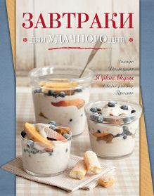 - Завтраки для удачного дня обложка книги
