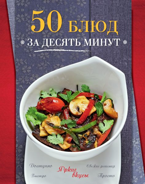 50 блюд за десять минут