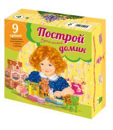 - Построй кукольный домик обложка книги