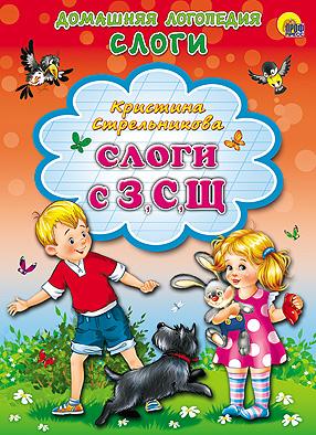 Слоги с З, С, Щ. Картонка К. Стрельникова