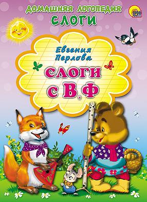 Слоги с В, Ф. Картонка Е. Перлова