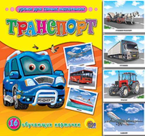 Транспорт. Обучающие карточки