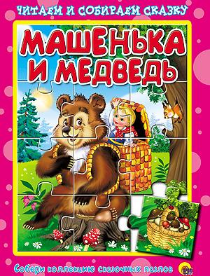 Машенька и Медведь. Пазлы читаем и собираем сказку