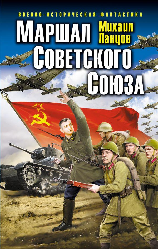 Маршал Советского Союза Ланцов М.