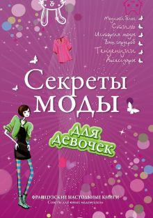 - Секреты моды для девочек. Стань самой стильной! обложка книги