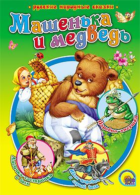 Машенька и Медведь Р.Н.С.