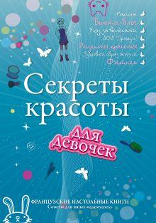 - Секреты красоты для девочек. Кто на свете всех милее? обложка книги