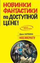 Зарубина Д.Н. - Носферату' обложка книги
