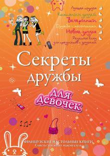 - Секреты дружбы для девочек. Одна за всех, и все за одну! обложка книги
