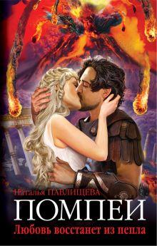 Помпеи. Любовь восстанет из пепла обложка книги