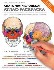Обложка Анатомия человека: атлас-раскраска Лоуренс М. Элсон, Уинн Кэпит