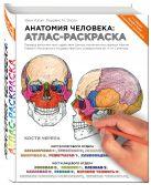 Элсон Л., Кэпит У. - Анатомия человека: атлас-раскраска' обложка книги