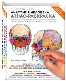 Элсон Л., Кэпит У. - Анатомия человека: атлас-раскраска обложка книги