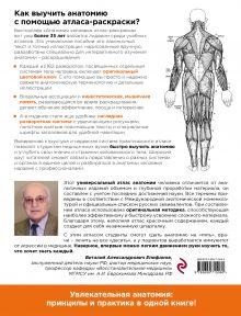 Обложка сзади Анатомия человека: атлас-раскраска Лоуренс М. Элсон, Уинн Кэпит