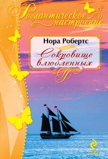 Обложка Сокровище влюбленных Нора Робертс