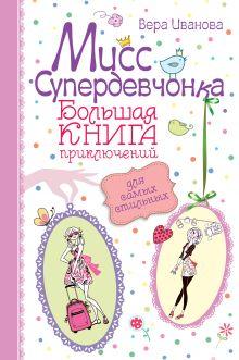 Мисс Супердевчонка. Большая книга приключений для самых стильных обложка книги