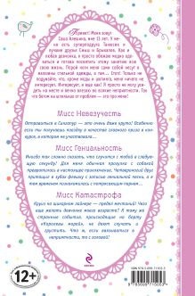 Обложка сзади Мисс Супердевчонка. Большая книга приключений для самых стильных Вера Иванова