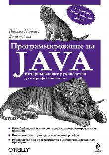 Нимейер П., Леук Д. - Программирование на Java обложка книги
