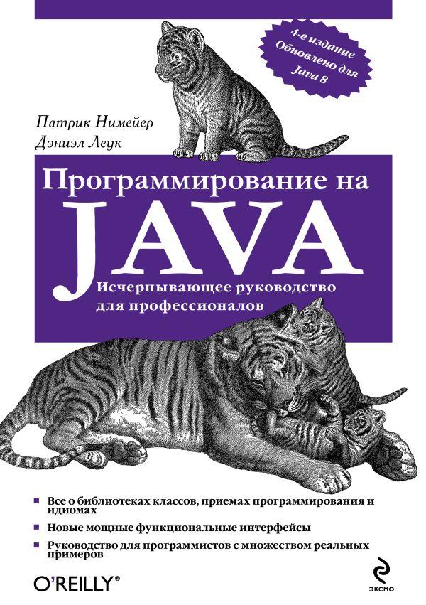 Программирование на Java Нимейер П., Леук Д.