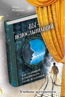 Ольга Муратова - Вы - яснослышащий: Как услышать и распознать голос Вселенной обложка книги