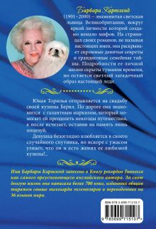 Обложка сзади Искушение Торильи Барбара Картленд