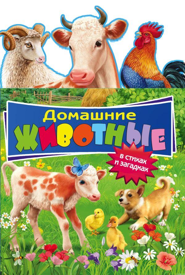 Домашние животные: в стихах и загадках Мазаник Т.М.