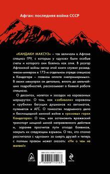 Обложка сзади Спецназ ГРУ в Кандагаре. Военная хроника Александр Шипунов