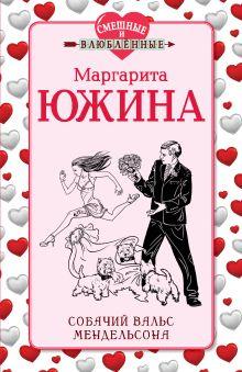 Южина М.Э. - Собачий вальс Мендельсона обложка книги