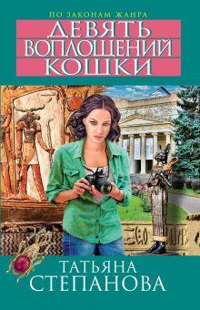 Степанова Т.Ю. - Девять воплощений кошки обложка книги