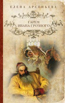 Арсеньева Е.А. - Гарем Ивана Грозного обложка книги