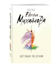 Михайлова Е. - Бегущая по огням обложка книги